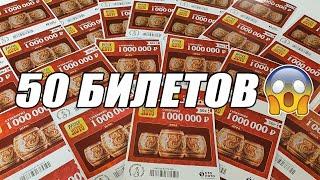 Что Можно ВЫИГРАТЬ Если Купить 50 Лотерейных Билетиков Русское Лото