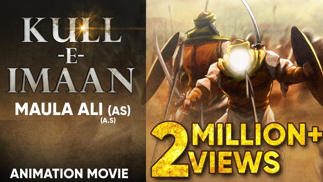 Download Animated Movie on Imam Ali (as) KULL E IMAAN | Islamic Cartoon | Masoomeen Animation| Maula Ali Film