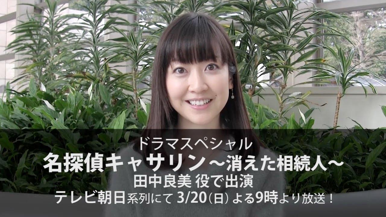 名探偵キャサリン2 〜消えた相続人〜の黒川智花