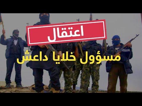 اعتقال مسؤول تجهيز خلايا داعش في الموصل  - 20:56-2018 / 12 / 8
