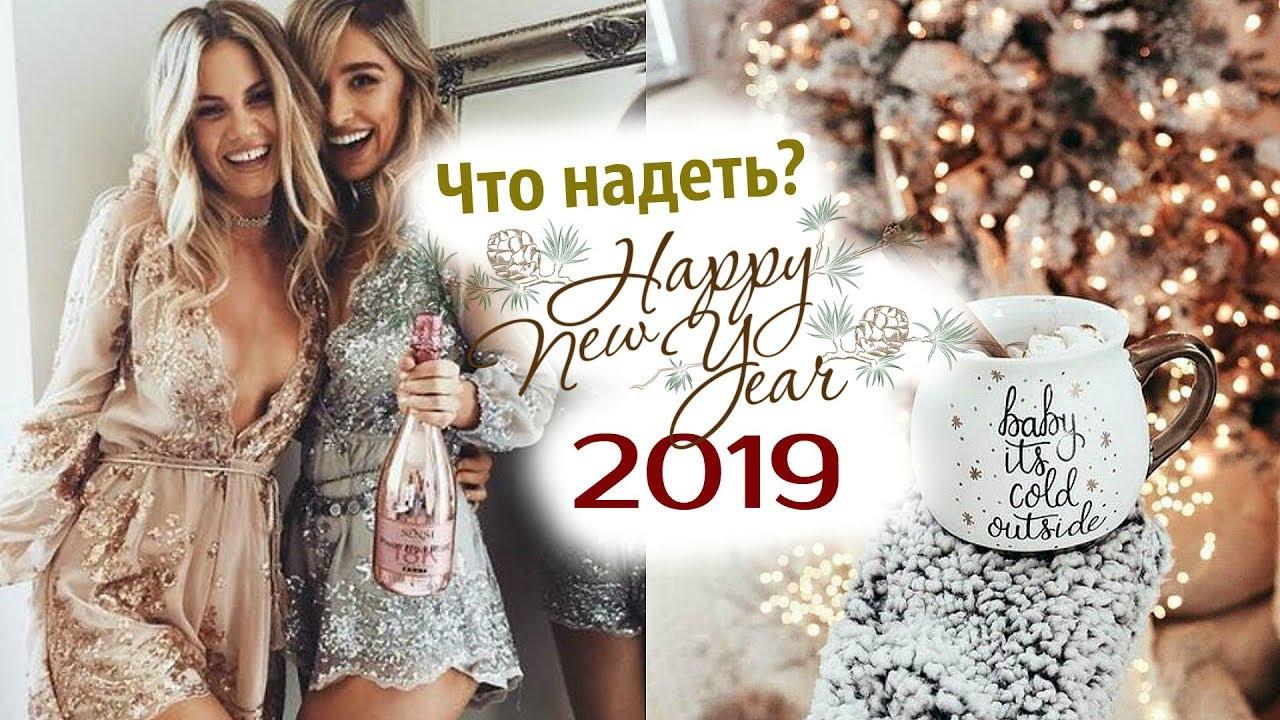 1e16c3c1ec8 95 ИДЕЙ🎄 САМЫЕ МОДНЫЕ ПРАЗДНИЧНЫЕ НАРЯДЫ 🎄Что надеть на НОВЫЙ ГОД 2019   Новогодний корпоратив