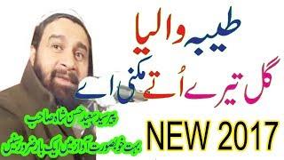 peer syed saeed ul hassan shah sahib Taiba Waleya Gal Tere Uttay Mukni Ay