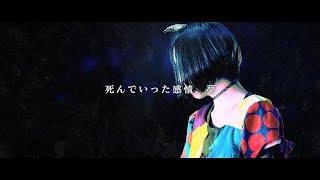 カミヤサキ(GANG PARADE)「still...」Lyric Video