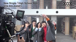 XOX 初回生産限定盤(A)特典『Making of High School Boo!』ダイジェストMovie