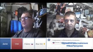 Россия будет наступать на Донбассе чатрулетка Иван Проценко