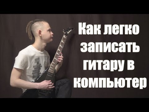 Как легко записать гитару в компьютер [На примере Cubase 5]