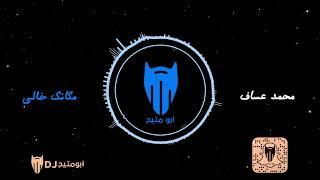 مكانك خالي - محمد عساف | دي جي بومتيح