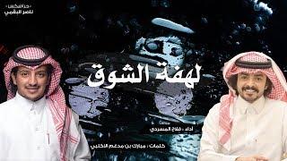 لهفة الشوق I كلمات مبارك بن مدغم الاكلبي I أداء فلاح المسردي