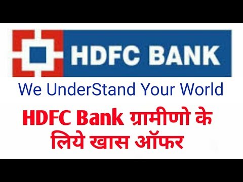 HDFC Bank ग्रामीनो के लिये खास ऑफर | HDFC Bank Offer For Villages