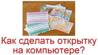 Как сделать открытку на компьютере?(Читайте тут http://workion.ru/kak-sdelat-otkrytku-na-kompyutere.html Даже открытки в магазинах сейчас стоят не дешево, а иногда прост..., 2015-11-10T10:03:27.000Z)