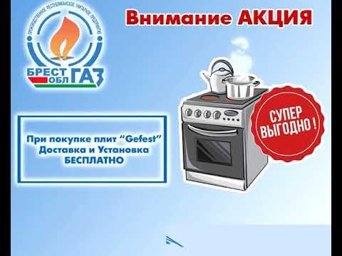 Акция по бесплатной замене напольных газовых плит
