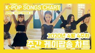 케이팝 송 차트 (2020년 4월 4주차) | KPOP SONGS CHART APRIL 2020 (WEEK 4)