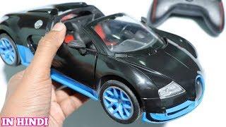 Super Racing Car Bugatti with open door   Unboxing & Testing   IN Hindi Urdu
