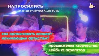 НАПРОСИЛИСЬ #1: Как организовать концерт начинающим артистам?   Продвижение треков   Allen Bortz