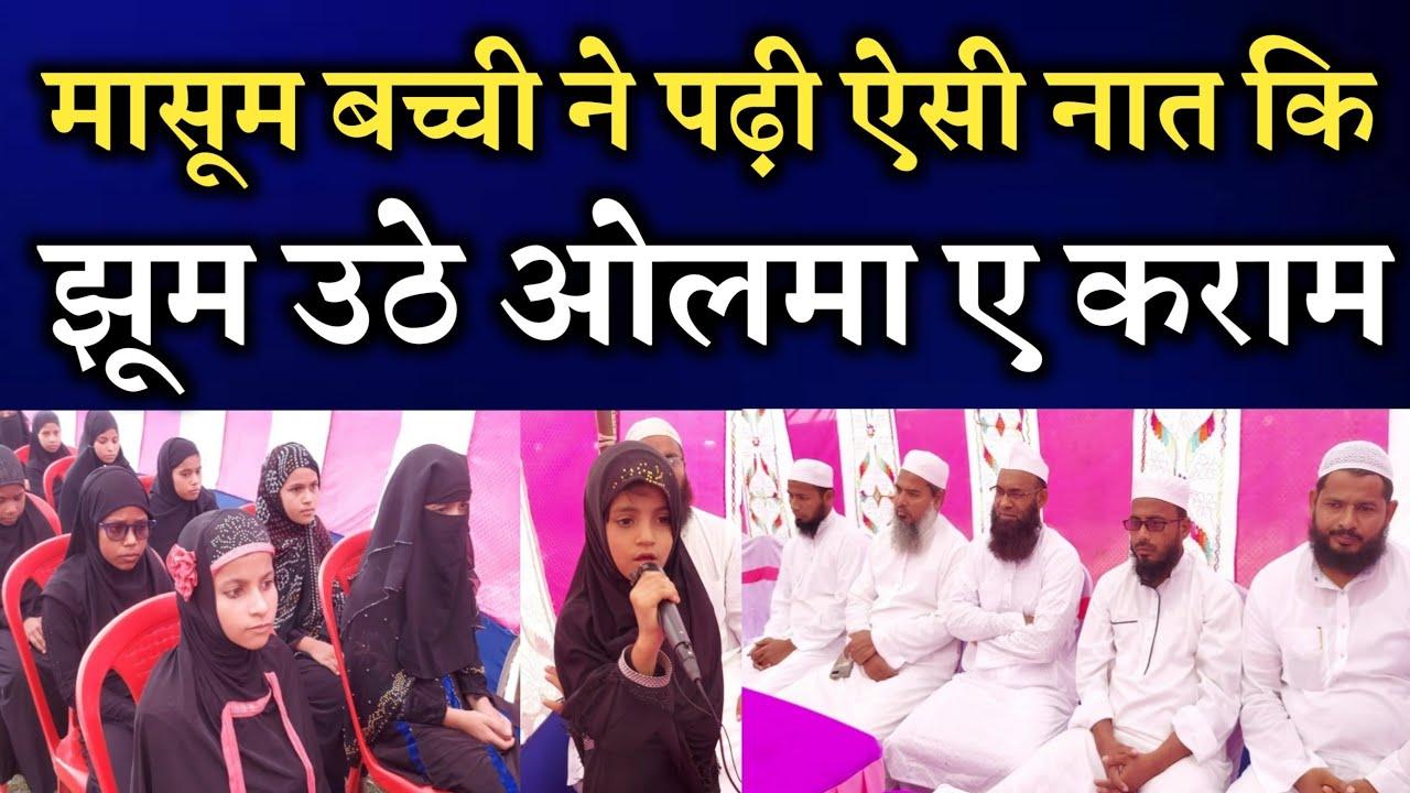 Download Haal e Dil kisko sunain Naat by Syeda Fatima Azad    Jamia Latifia Lil Banat Bahadurganj, Kishanganj
