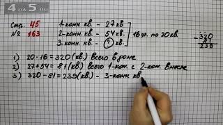 Страница 45 Задание 163 – Математика 4 класс Моро – Учебник Часть 2