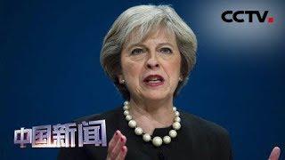 [中国新闻] 英首相特雷莎·梅:欧洲议会选举结果令人失望   CCTV中文国际