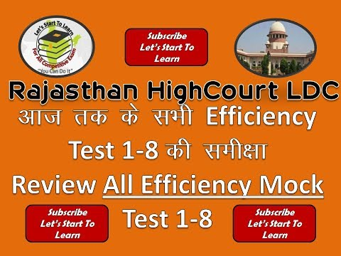 [New]  Review All Efficiency Mock test 1-8 | Rajasthan High Court LDC Exam - Typing Test
