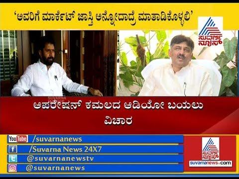 "DK Shivakumar Reacts On ""Operation Kamala"" Audio"