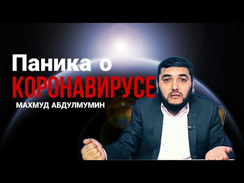 Махмуд Абдулмумин о Коронавирусе