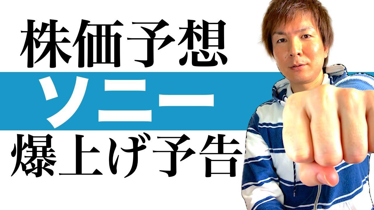株価 ソニー