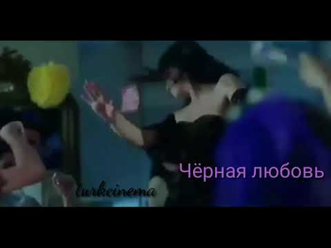 Зажигательные танцы в турецких сериалах