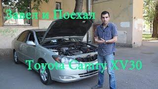 Тест драйв Toyota Camry XV30 (обзор)(Тест драйв Toyota Camry XV30 (обзор) завел и поехал .Спасибо за просмотр, ставьте лайк, подписывайтесь на канал. захо..., 2015-07-01T14:30:00.000Z)
