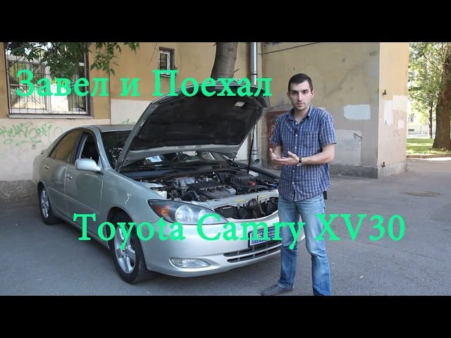 Toyota Camry XV30 завел и поехал
