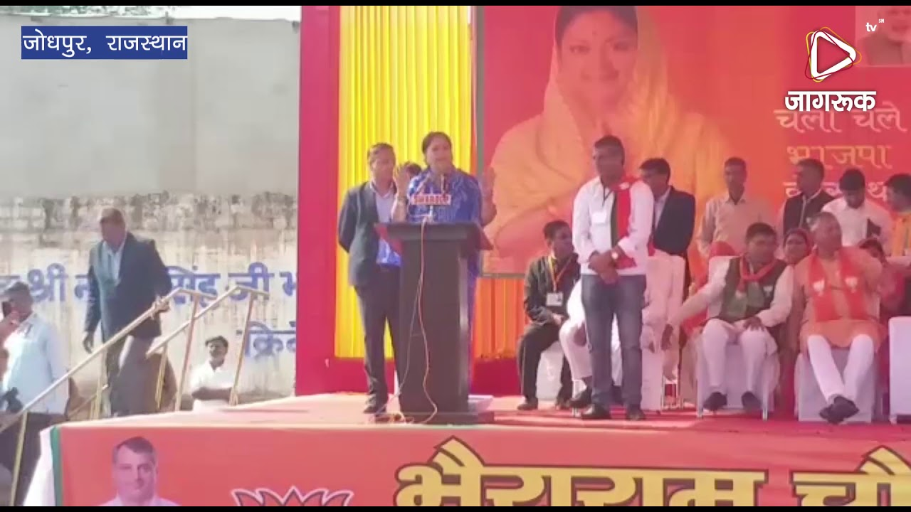 जोधपुर : कांग्रेस पर जमकर गरजी वसुंधरा