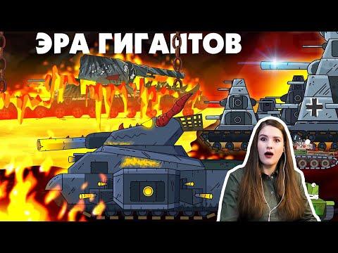 Подготовка стальных гигантов - Мультики про танки / Kery Dreamer