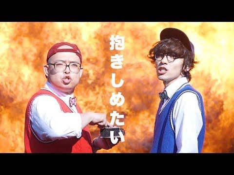 ONIGAWARA「抱きしめたい」MV