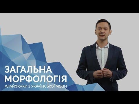 Загальна морфологія. Онлайн-курс з підготовки до ЗНО Лайфхаки з української мови