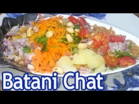 బఠాణి చాట్ ఇలా   Batani Chat Recipe In Telugu   Street Style Batani Chat   Homemade Batani Chat