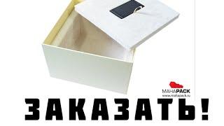 видео изготовление коробок на заказ
