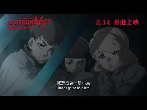 機動戰士高達NT (Mobile Suit Gundam NT)電影預告