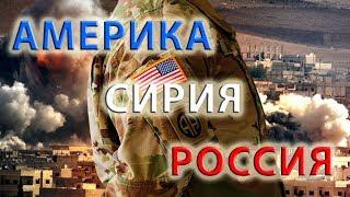 Америка-Сирия-Россия - Если Америка нанесет удар, ответит ли Россия? Хорарный вопрос