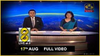 Live at 8 News –  2020.08.17 Thumbnail