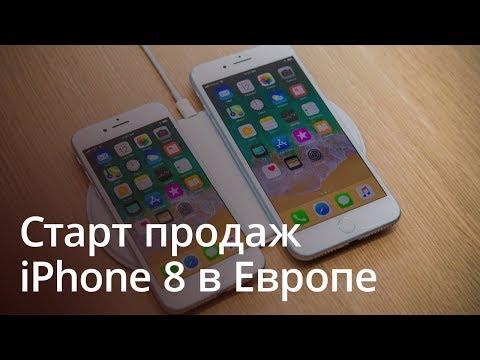Репортаж: Старт продаж iPhone 8 в Европе