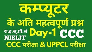 CCC COURSE IN HINDI कम्प्यूटर के अति महत्वपूर्ण प्रश्न Day-1 for CCC EXAM, UPPCL EXAM & ALL EXAMS
