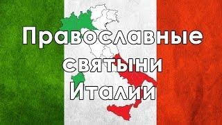 Православные святыни Италии(, 2013-12-03T11:10:51.000Z)
