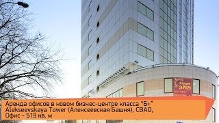 видео Алексеевская башня