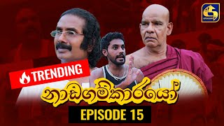 Nadagamkarayo Episode 15 || ''නාඩගම්කාරයෝ'' || 05th February 2021 Thumbnail