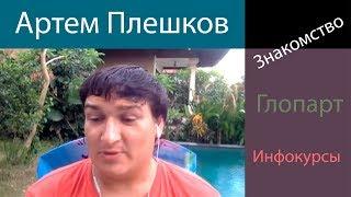 Артем Плешков, его мнение про глопарт и дешевые курсы по заработку миллионов рублей