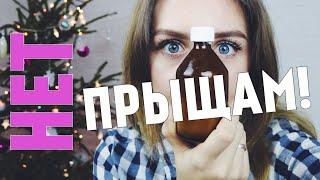 видео Антибиотики от прыщей на лице: таблетки, мази, кремы