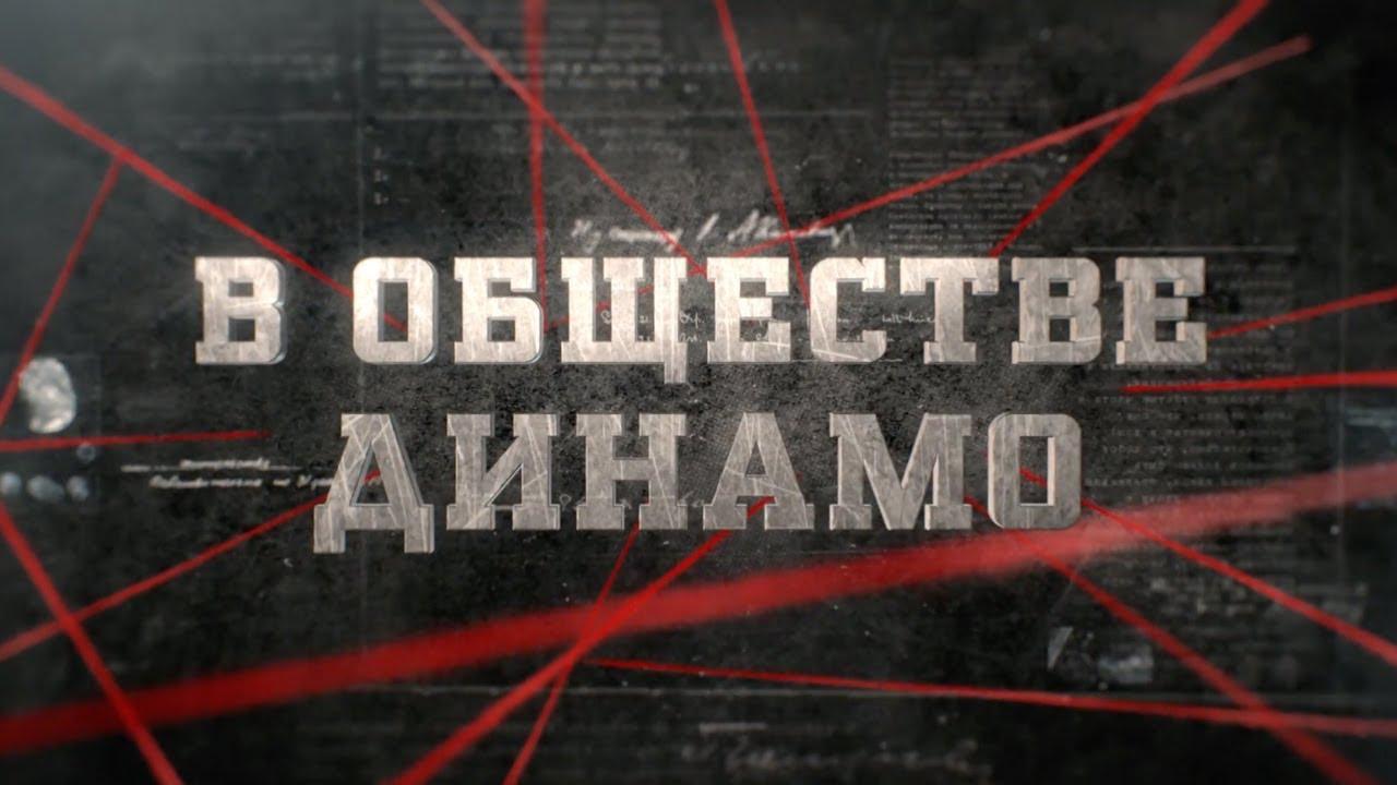 Вещдок (27.04.2020)  В обществе Динамо
