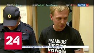 """Смотреть видео """"Факты"""": Голунов осовобожден. От 11 июня 2019 года (18:00) - Россия 24 онлайн"""