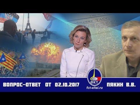 Картинки по запросу 2017.10.02_Вопрос-Ответ Пякин ВВ