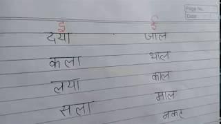 इ और ई की मात्रा में अंतर , हिन्दी लिखना पढ़ना सीखें By AdityaMohanThakur