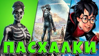 Пасхалки в играх №3 [Easter Eggs] (Fortnite, The Outer Worlds, Just Cause 4 и др.)