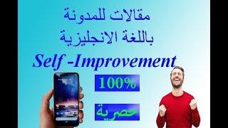 الربح من الانترنت |  مقالات للمدونة  باللغة الانجليزية Self Improvement